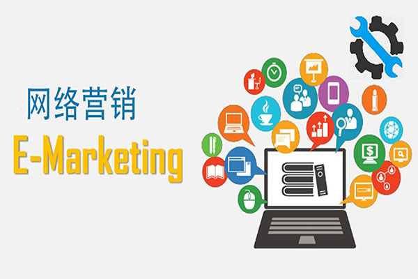 E-Marketing 网络营销 for 2015ec