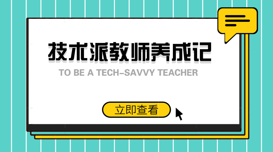 技术派教师养成记(2018)