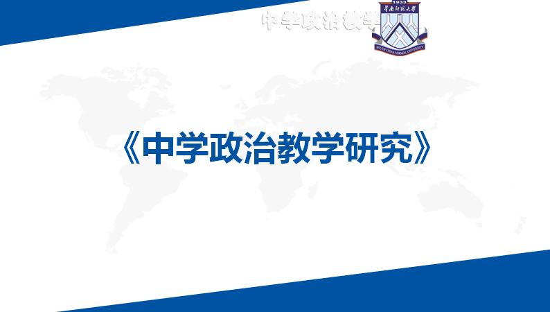 中学政治教学研究