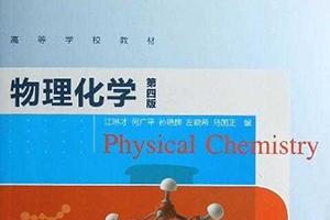 2017物理化学 (环境科学、环境工程)