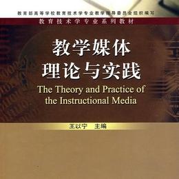 教学媒体理论与实践(2016级)