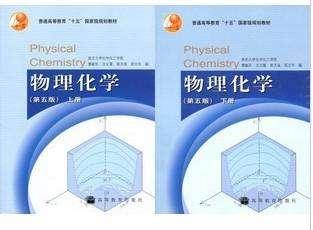 物理化学(2)
