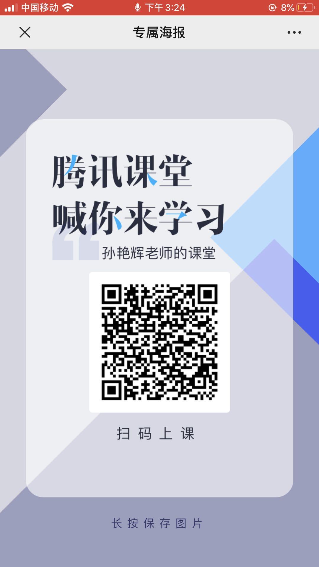 孙艳辉老师的腾讯直播课堂