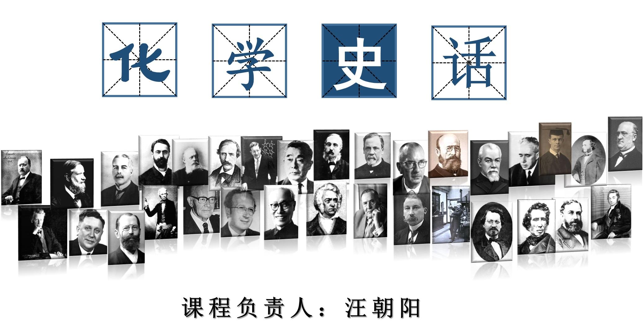 2020化学史话(通识课)秋