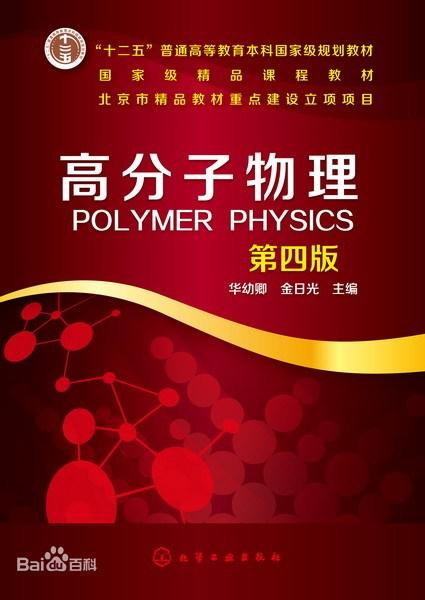 高分子物理2018级