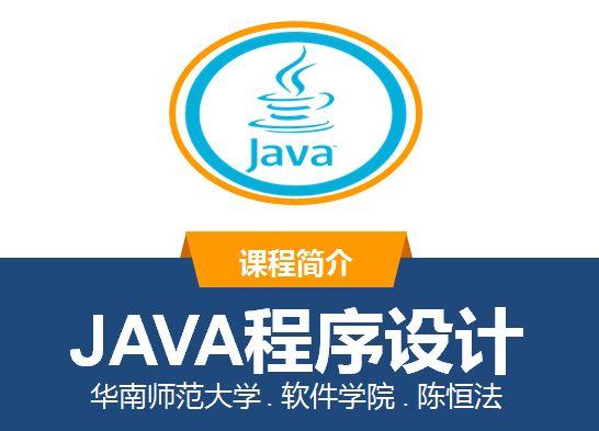 JAVA语言程序设计 (2020软件工程)
