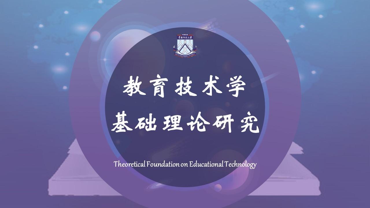 教育技术学基础理论研究(2020)