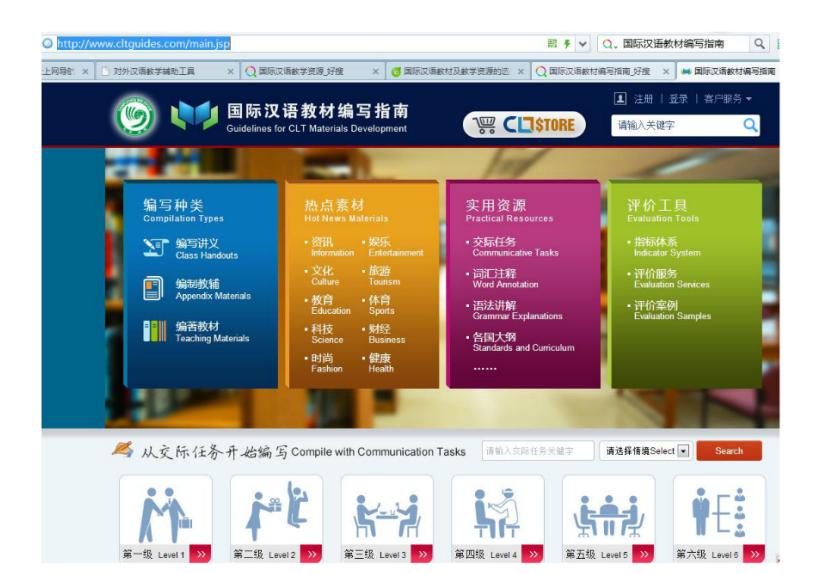 国际汉语教材编写指南网站